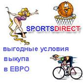 Спортдирект- известные спортивные бренды  по распродажным ценам