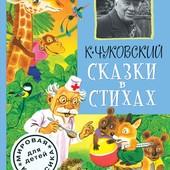 Корней Чуковский: Сказки в стихах.