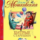 Эмма Мошковская: Хитрые старушки. Сборник стихов.