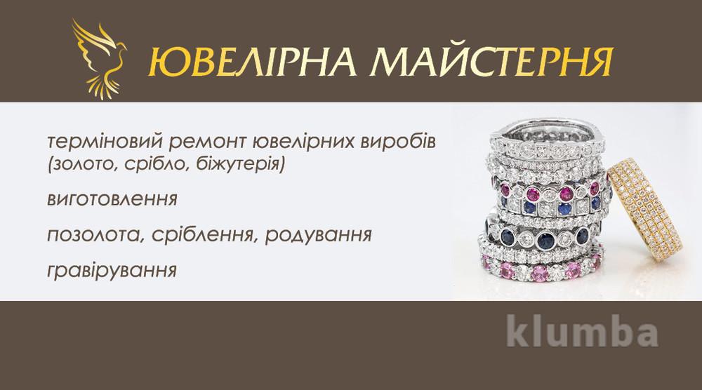 Ремонт ювелірних виробів  надвірна фото №1