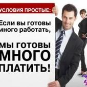 Рекрут - менеджер Удаленная работа