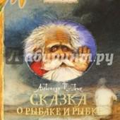 Александр Пушкин: Сказка о рыбаке и рыбке. 978-5-389-02463-2