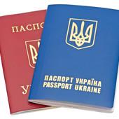 Загранпаспорт Днепроперовск 970 грн.