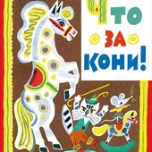 Яков Сатуновский: Что за кони!
