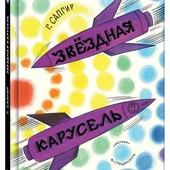 Генрих Сапгир: Звёздная карусель. Акция!!!