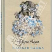 Аркадий Гайдар: Голубая чашка. Акция! 978-5-9268-1608-9