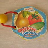 Развивающая книжечка из серии веселый шарик фрукты-овощи