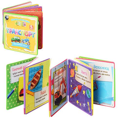 Книжки-гармошки транспорт, фрукты  и  английский алфавит из пенки. фото №1
