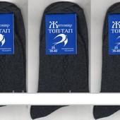 Носки мужские демисезонные гладкие х/б Топ-Тап, г. Житомир
