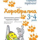Хоробрилка. 3–4 років. Допомагаємо дитині подолати страхи