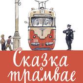 Сергей Баруздин: Сказка о трамвае.