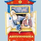 Липунюшка (русская народная сказка).