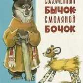 Александр Нечаев: Соломенный бычок - смоляной бочок.