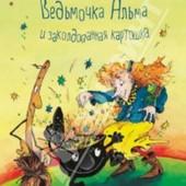 Корнелия Функе: Ведьмочка Альма и заколдованная картошка. Акция!!!