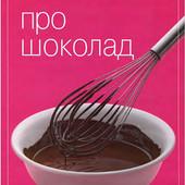 Книга Гастронома.Шоколад.