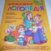 Домашня логопедія Журавльова Федієнко
