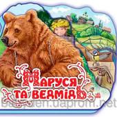 Улюблена казка: Маруся та ведмідь