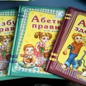 Нова Абетка правил для малюків вірші 63 стр.