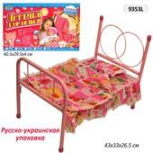 Кроватка для кукол металл 9353L