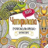 Раскраска-антистресс Чотирилапа 1 шт, УП +8 грн (Киев и Киевкая область +6 грн)