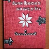Книга «Відичне Православ'я: Наш шлях до Бога. Віровідання»