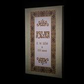 Азбука Е.M. Бём. Стандартное издание