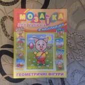 Мозайка для малышей с наклейками Геометрические фигуры Одна на выбор