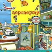 Історії у малюнках: В аеропорту