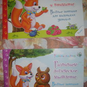 Детская развивающая литература, 3+