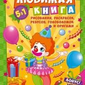 Детская развивающая литература 5+
