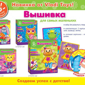 Вышивка лентами и пуговицами для малышей Vladi Toys