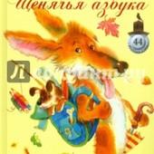 Михаил Яснов: Щенячья азбука. Стихи.
