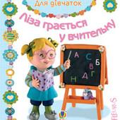 Ліза грається у вчительку