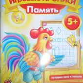 игровые прописи для летей 3,4,5 лет (внимание, память, речь, животные, логика, математика, мышление)