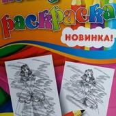 Волшебная невидимая раскраска для девочек и мальчиков!! Одна из 10 на выбор! Качественные!