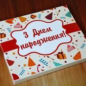 Сладкий подарок с днем рождения