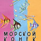 Виталий Коржиков: Морской конёк.