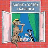 Николай Носов: Бобик в гостях у Барбоса.