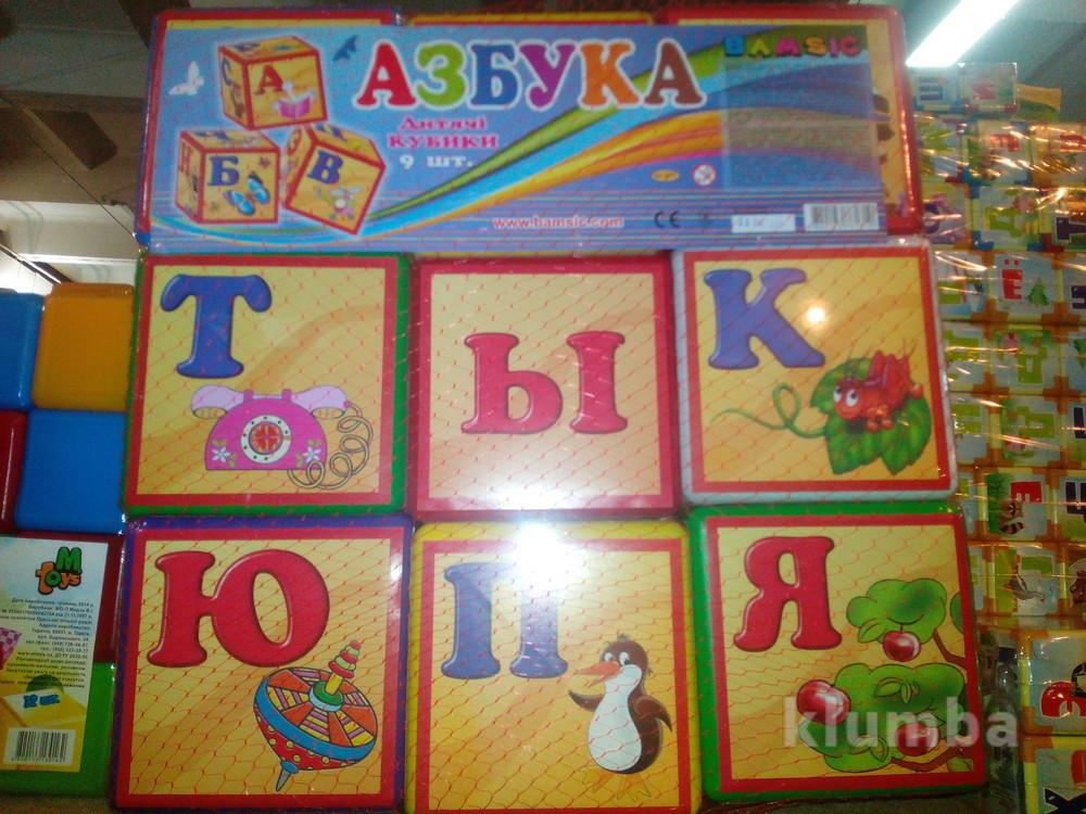 Кубики 9шт 12см азбука гиго русский 027/1 фото №1