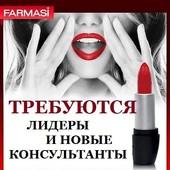 нужны консультанты, лидеры в турецкую компанию Фармаси/Farmasi