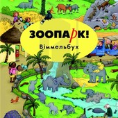 Детские книги искалки, находилки, виммельбух Зоопарк