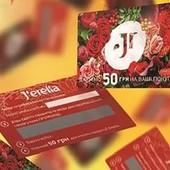 Подарю сертификат-скидку 50грн на товары ТМ Джерелия-украинский производитель органической косметики