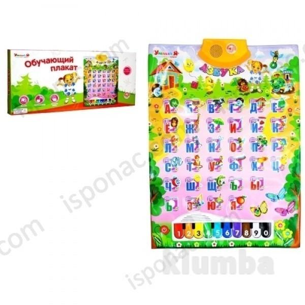 Купить детский интерактивный плакат фото №1