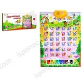 купить детский интерактивный плакат