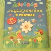 детская энциклопедия в сказках
