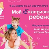 Данилова Лена Мой не капризный ребенок вебинар 2015г ответы на каверзные вопросы в электронном виде