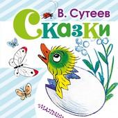 Владимир Сутеев: Сказки. Сборник.