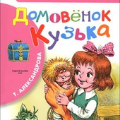 Татьяна Александрова: Домовенок Кузька.