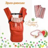 """Эрго-рюкзак ТМ """"Модный карапуз"""""""