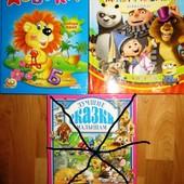 Книги для деток, сказки, стихи, азбука, алфавит, пазлы